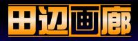 田辺画廊オフィシャルサイト