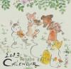 雨田光弘 2013年カレンダー (学研)