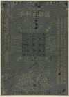 村上 善男 「南大門から遠望する」 Yoshio Murakami
