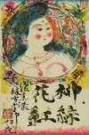 棟方 志功 「柳緑花紅図」 Shiko Munakata