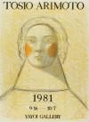 有元 利夫 「1981年展覧会ポスター」 Toshio Arimoto