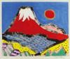 片岡 球子 「富士」 Tamako Kataoka