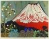 片岡 球子 「めで多き富士」 Tamako Kataoka