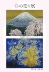 春の花々展