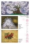 春のアート逸品展
