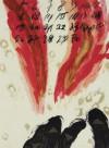 野見山 暁治 「太古の話」 Gyoji Nomiyama