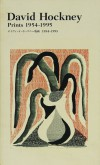 デイヴィッド・ホックニー David Hockney Prints 1954-1995