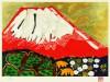 片岡 球子 「赤い富士」 Tamako Kataoka