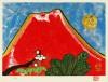 片岡 球子 「百寿のめでたき富士」 Tamako Kataoka