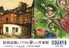 荻須高徳とパリを愛した作家展
